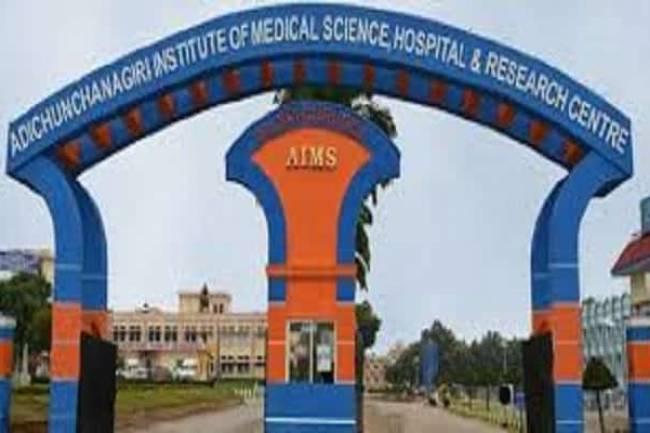 9372261584@Direct Admission In Adichunchanagiri Institute of Medical Sciences Mandya